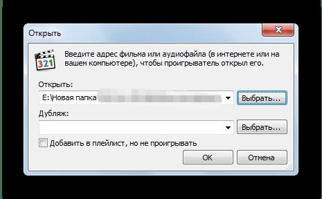 Интерфейс добавления файла с уже загруженным Media Player Classic