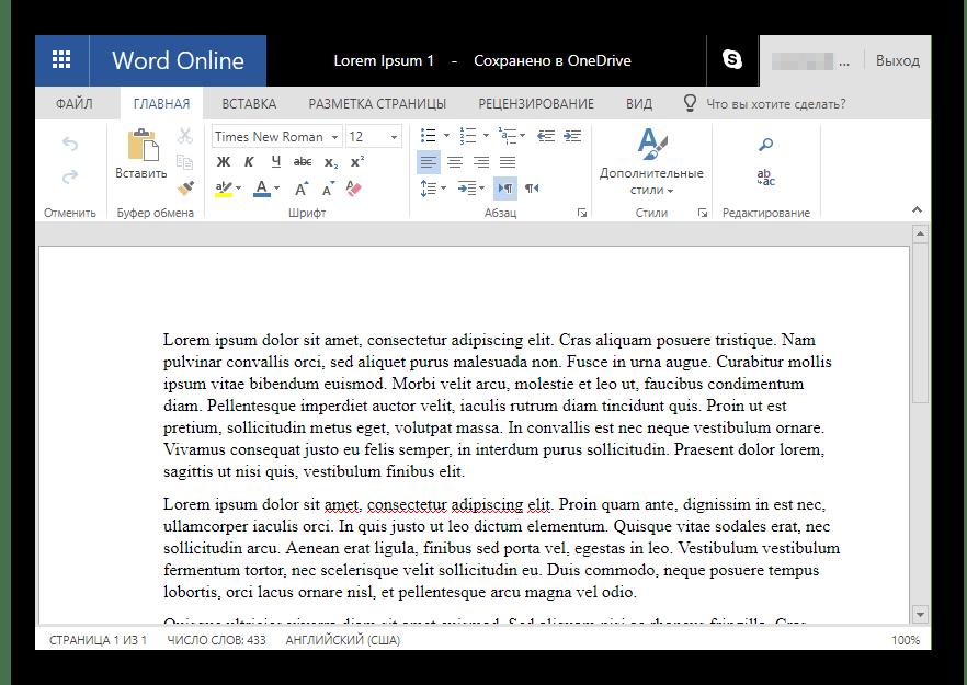 Интерфейс онлайн-редактора DOCX от Microsoft - Word Online