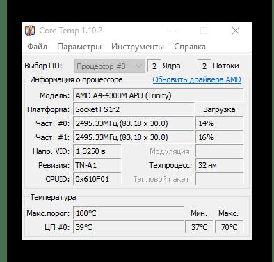 Интерфейс программного решения для мониторинга температуры процессора Core Temp