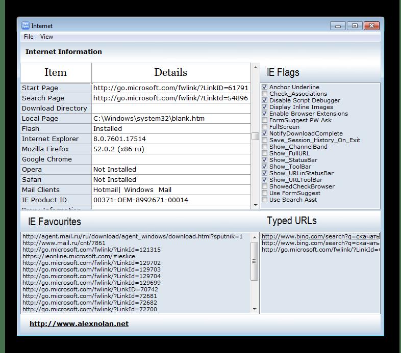 Интернет System Spec