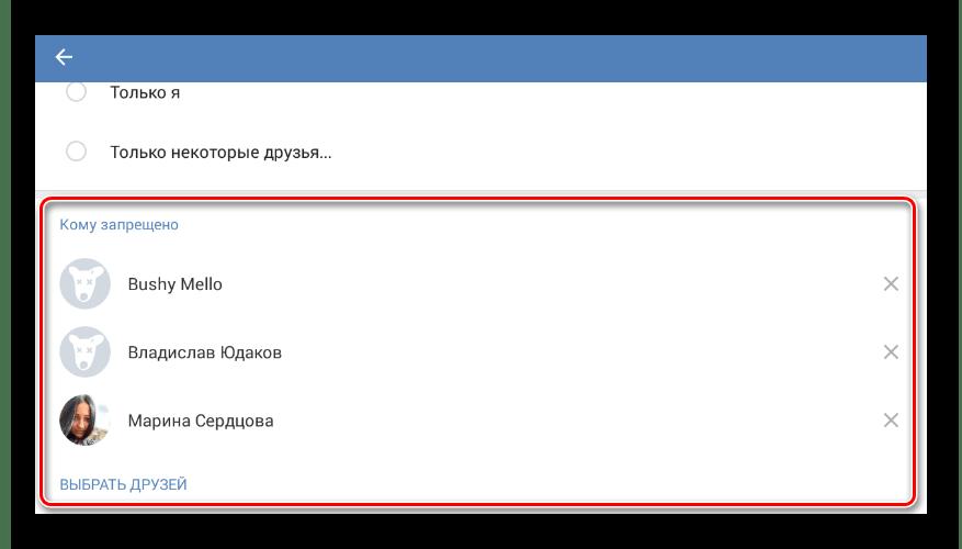 Использование блока Кому запрещено в разделе Настройки в мобильном приложении ВКонтакте