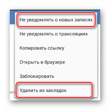 Использование дополнительного меню на странице пользователя в мобильном приложении ВКонтакте
