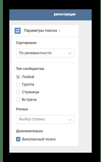 Использование дополнительных параметров поиска на главной странице поиска сообществ на сайте ВКонтакте