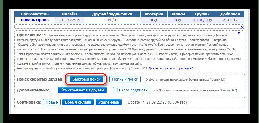 Использование кнопки Быстрый поиск на странице поиска скрытых друзей на сайте сервиса vk.city4me