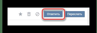 Использование кнопки Ответить в диалоге в разделе Сообщения на сайте ВКонтакте
