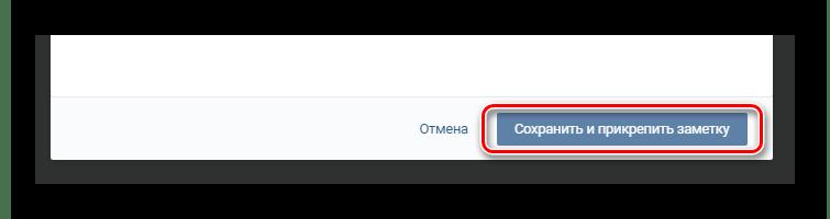 Использование кнопки сохранить и прикрепить заметку в разделе Заметки на сайте ВКонтакте