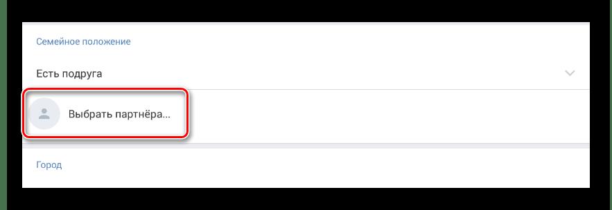 Использование кнопки выбрать партнера в разделе редактировать страницу в мобильном приложении ВКонтакте