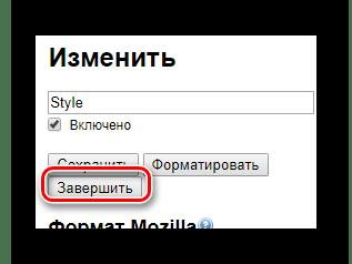 Использование кнопки завершить в редакторе Stylish при создании стиля для сайта ВКонтакте