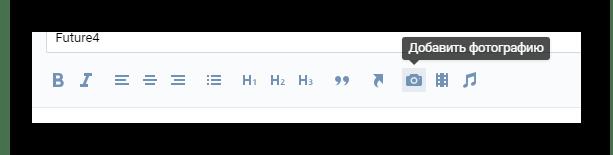 Использование панели инструментов при создании новой заметки в разделе Заметки на сайте ВКонтакте