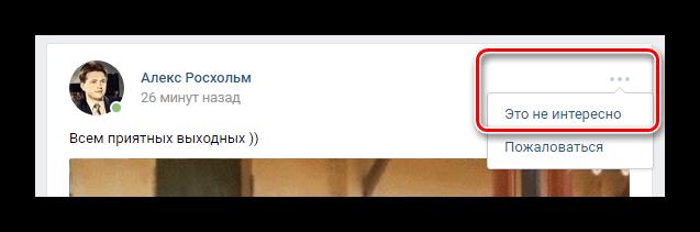 Использование пункта Это не интересно на записи друга в разделе Новости на сайте ВКонтакте