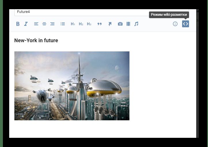 Использование режима визуального редактирования при создании новой заметки в разделе Заметки на сайте ВКонтакте
