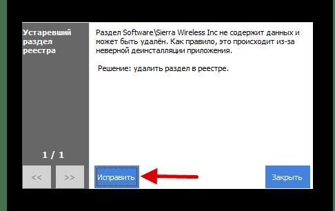 Исправление ошибок в реестре с помощью программы CCleaner в Виндовс 10