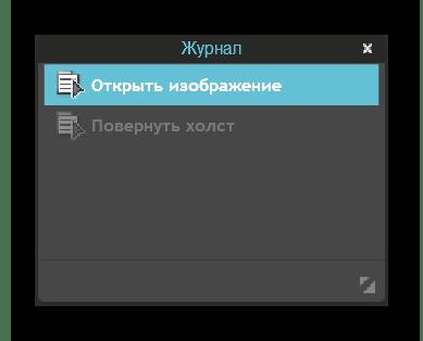 История изменений фото на Editor.0lik