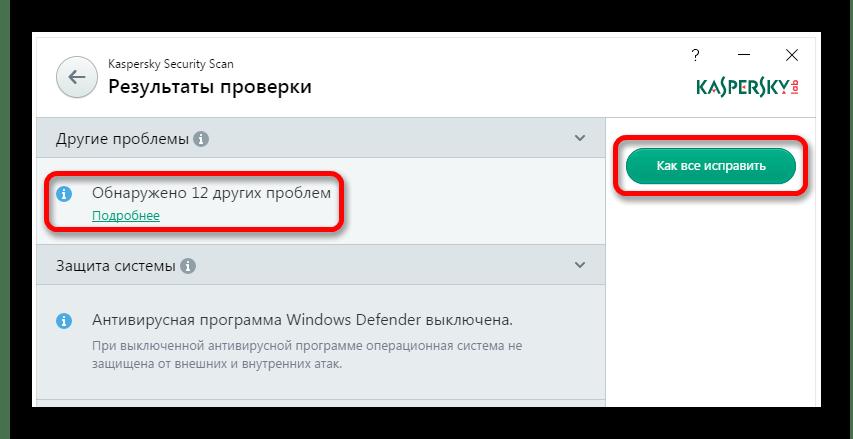 Итоги проверки на вирусы Kaspersky Security Scan