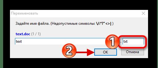 Изменение расширения файла в специальном поле в программе NexusFile в виндовс 10