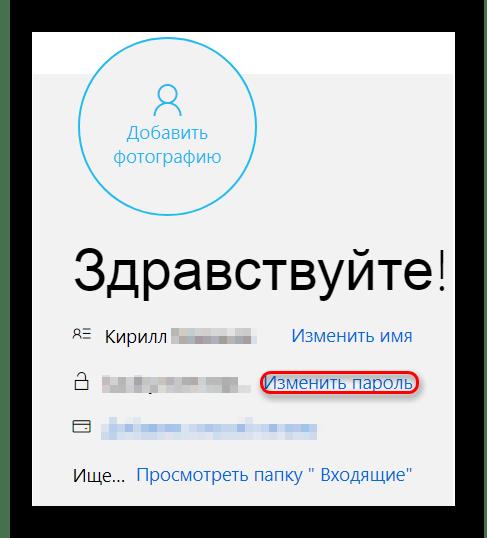 Изменить пароль в Outlook