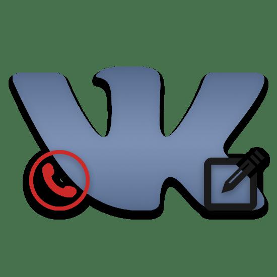 Как отвязать номер от страницы ВКонтакте
