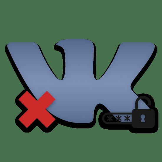 Как убрать сохраненный пароль ВКонтакте