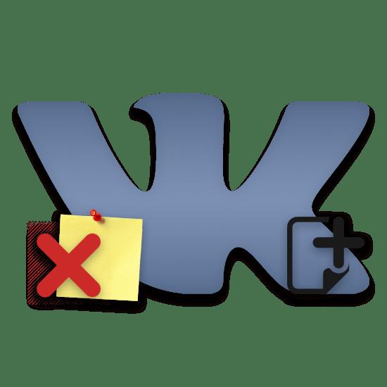 Как удалить заметки ВКонтакте