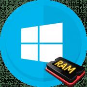 Как увеличить файл подкачки в Windows 10