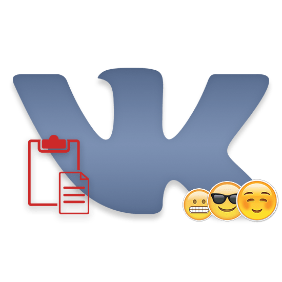 Как вставить смайлики ВКонтакте на стену