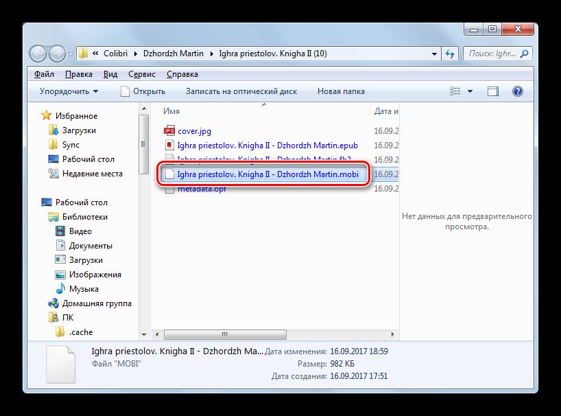 Каталог размещения преобразованной электронной книги в формате MOBI в проводнике Windows