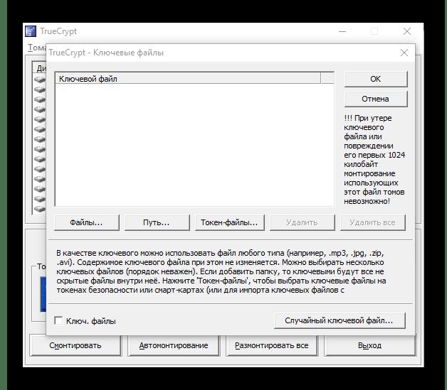 Ключевые файлы в TrueCrypt
