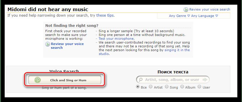 Кнопка Click and Sing or Hum для повторного распознавания композиции на Midomi