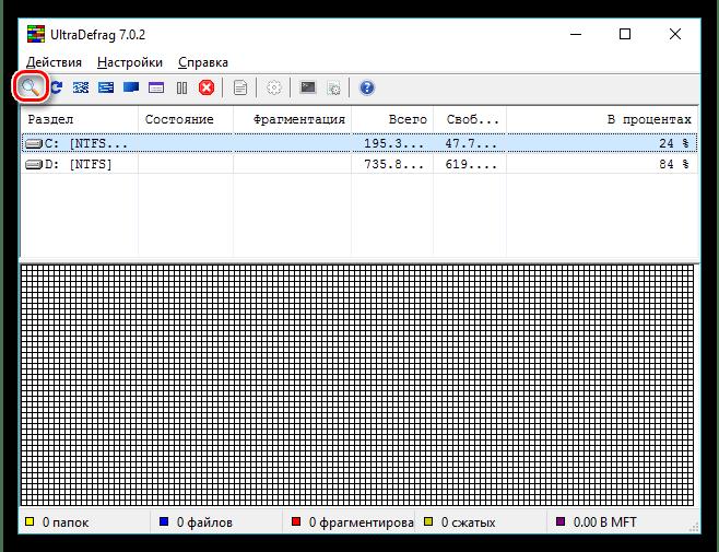 Кнопка анализа дискового пространства в UltraDefrag