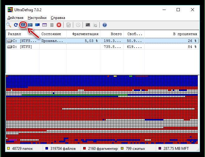 Кнопка дефрагментации жёсткого диска в программе UltraDefrag