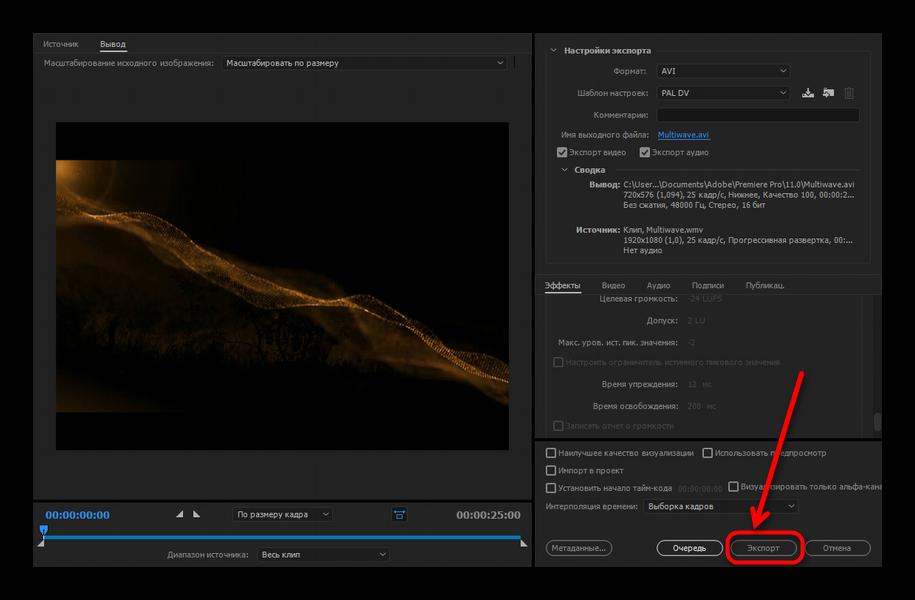 Кнопка экспорт в окне преобразования Adobe Premiere