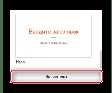 Кнопка импорта собственной темы на сервисе Google презентации