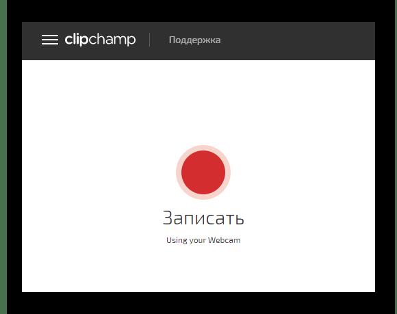Кнопка начала записи видео в онлайн сервисе Clipchamp_