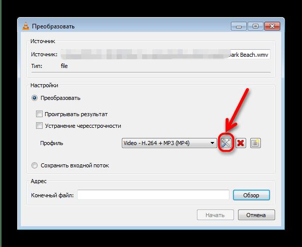 Кнопка настроек профиля VLC Media player
