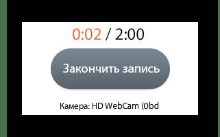 Кнопка окончания записи видеоролика на сервисе Cam Recorder