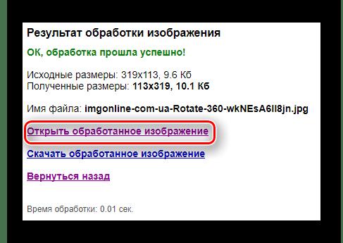 Кнопка открытия обработанного файла в браузере на сайте IMGonline