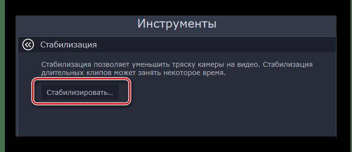 Кнопка открытия окна стабилизации в Movavi Video Editor
