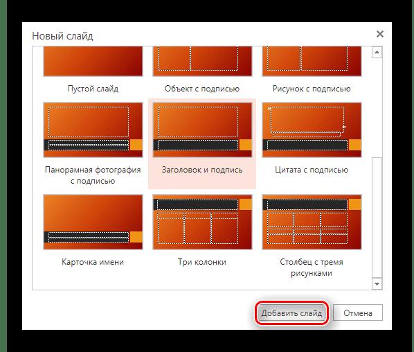 Кнопка подтверждения добавления слайда в презентацию на сайте PowerPoint Online