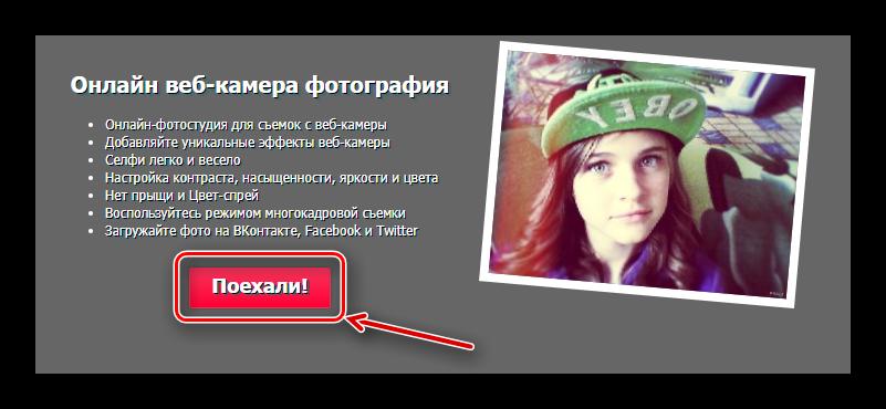 Кнопка поехали для начала съемки фотографии на сайте Pixect