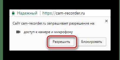 Кнопка разрешения доступа к камере и микрофону для сайта Cam Recorder