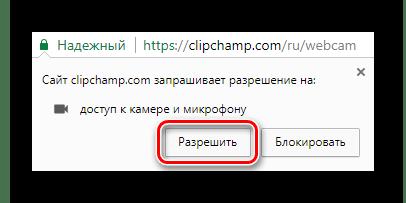 Кнопка разрешения доступа к камере и микрофону для сайта Clipchamp
