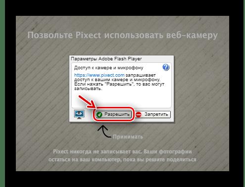 Кнопка разрешения доступа к вебкамере на сайте Pixect
