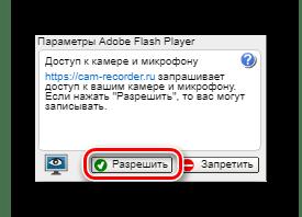 Кнопка разрешения доступа от плеера Adobe Flash Player