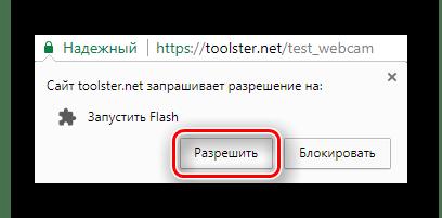 Кнопка разрешения использования Adobe Flash Player для сайта Toolster