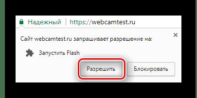 Кнопка разрешения использования Adobe Flash Player для сайта Webcamtest