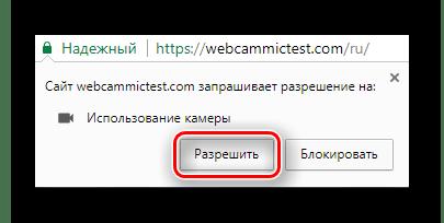 Кнопка разрешения использования камеры на сайте Webcam&Mic test