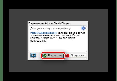 Кнопка разрешения использования камеры сервисом Online Video Recorder