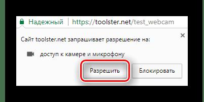 Кнопка разрешения использования веб-камеры для Adobe Flash Player на подтверждение на сайте Toolster