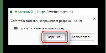 Кнопка разрешения использования веб-камеры для Adobe Flash Player на подтверждение на сайте Webcamtest