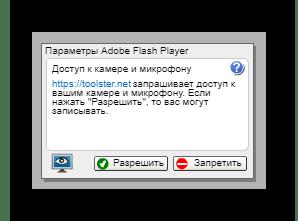 Кнопка разрешения использования веб-камеры для Adobe Flash Player на сайте Toolster